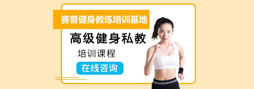 重慶高級健身私教培訓課程