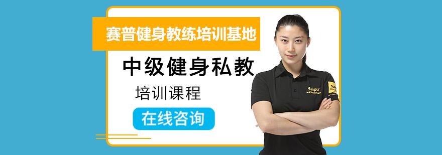 重慶中級健身私教培訓課程