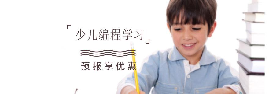 少兒編程學習方法介紹