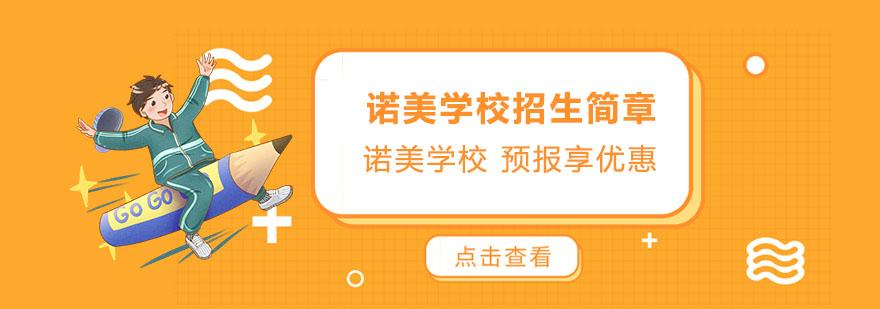 上海國際學校培訓機構
