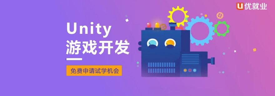 重慶Unity游戲開發培訓