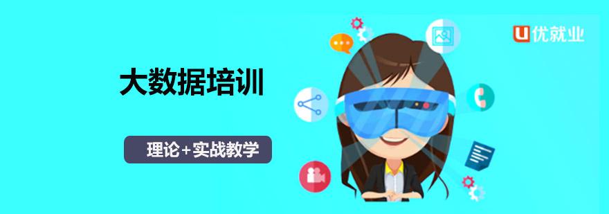 重慶大數據培訓