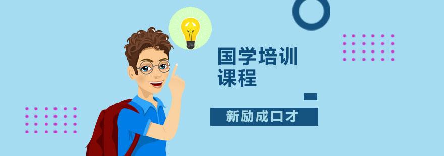 深圳国学培训课程