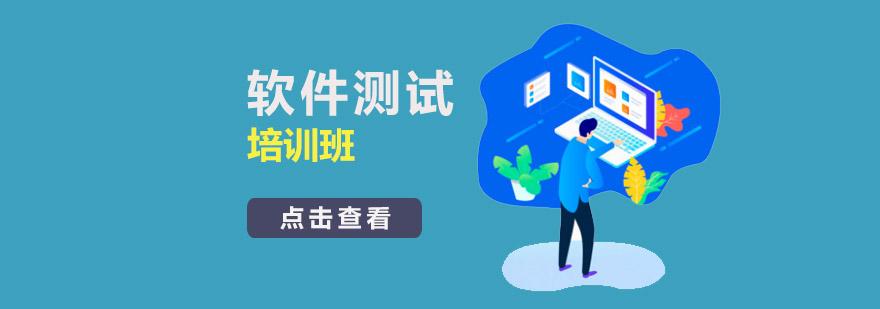 重慶軟件測試培訓班