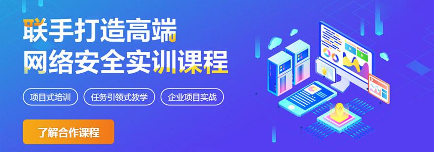 重慶網絡安全實訓課程