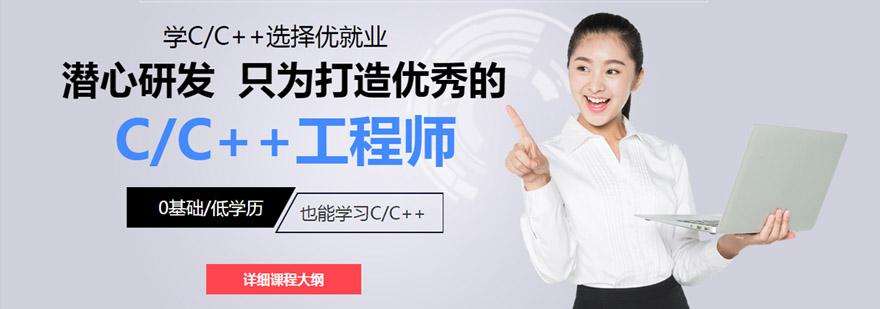 重慶C/C++培訓班