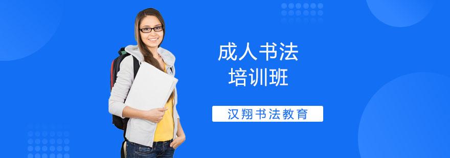上海書法培訓機構