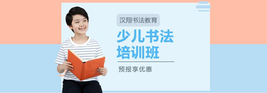 上海少兒書法培訓機構