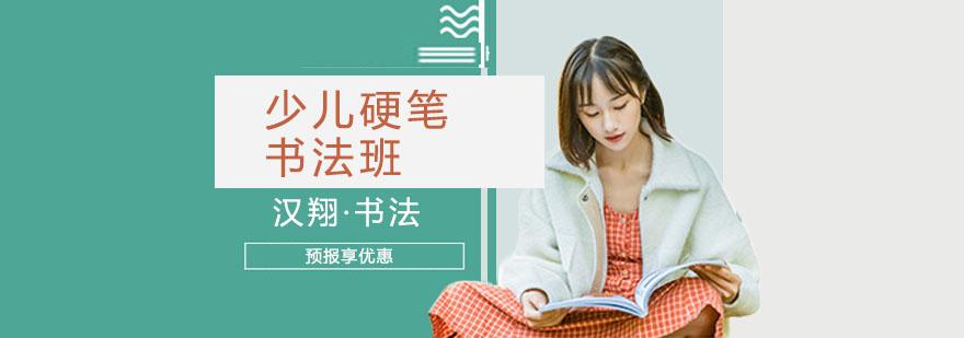 上海少兒硬筆書法培訓機構