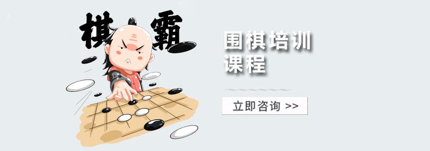 围棋培训课程