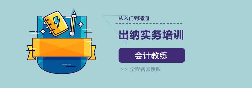 上海會計培訓費用多少