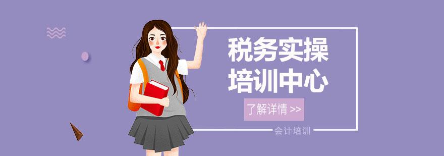 上海會計培訓學校