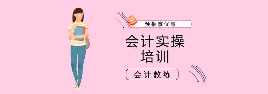 上海會計實操培訓哪家好