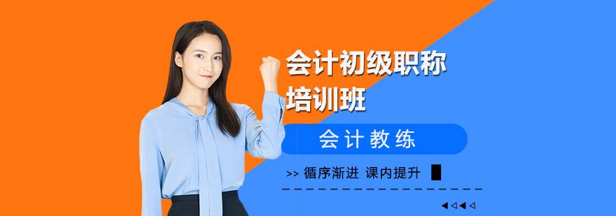 上海會計初級職稱培訓學校