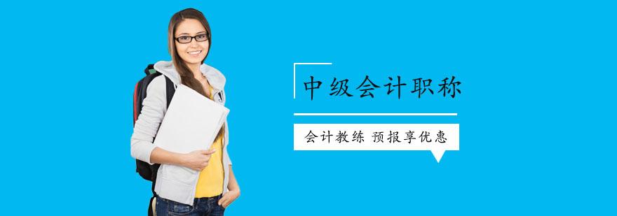 上海中級會計職稱培訓費用