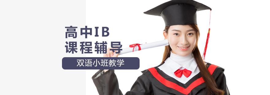 高中IB課程