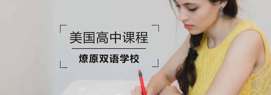 上海美國高中培訓學校