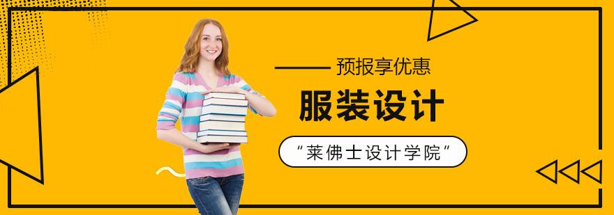 上海服裝設計培訓費用