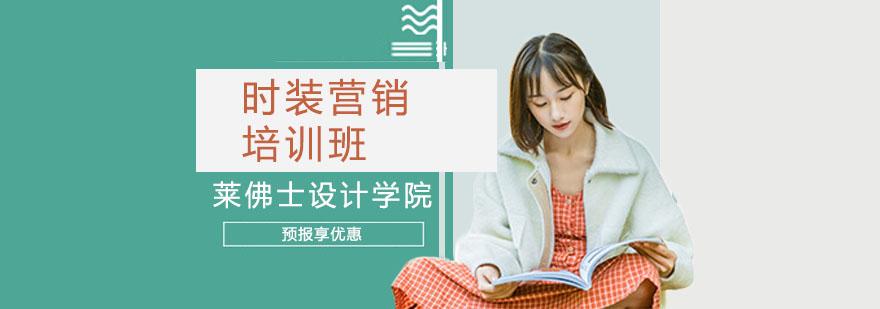 上海時裝營銷培訓學校