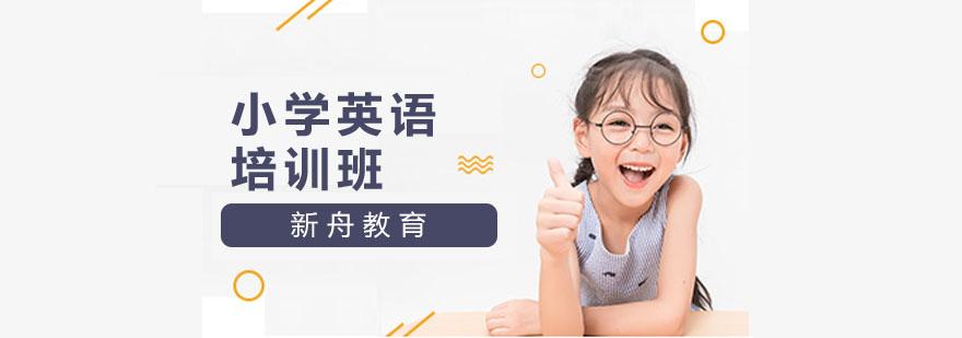 上海小學英語培訓哪家好