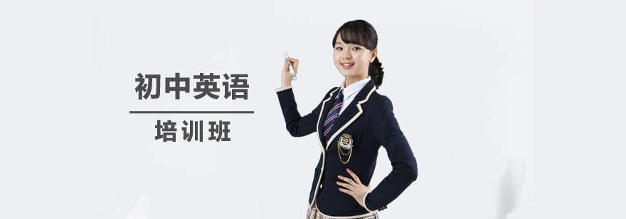 上海初中英語輔導班哪個比較好