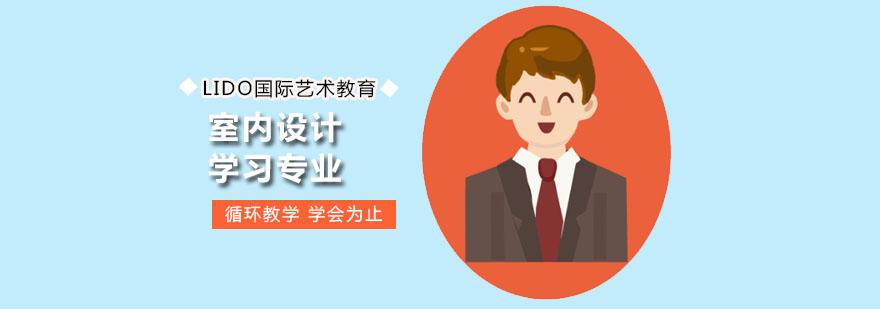 广州室内设计留学专业
