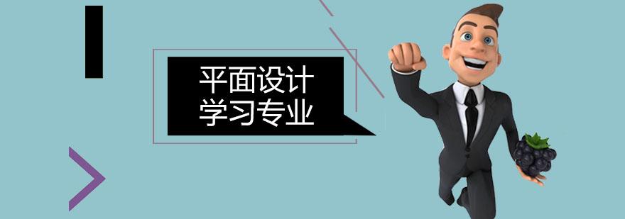廣州平面設計留學專業
