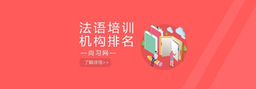 上海法語培訓機構排行榜