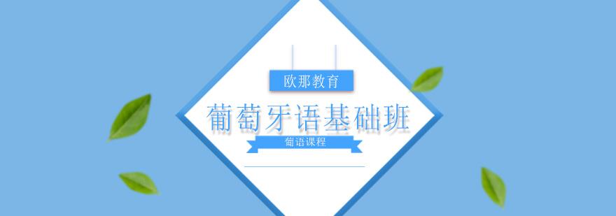 北京葡萄牙語培訓班,北京葡萄牙語課程價格,北京葡萄牙語培訓機構