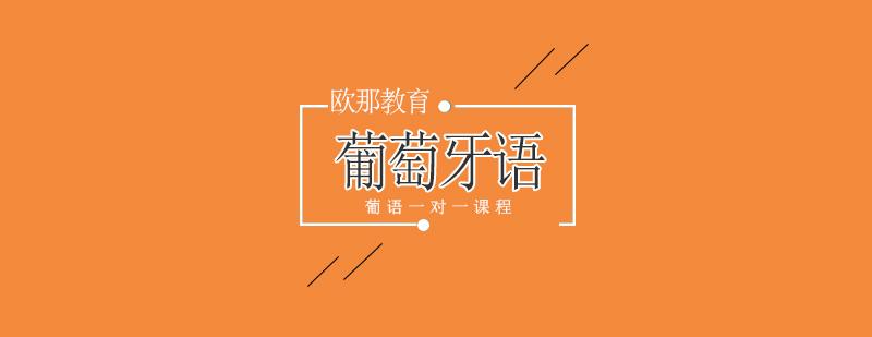 北京葡萄牙語培訓價格,北京葡萄牙語輔導班,北京葡萄牙語輔導機構