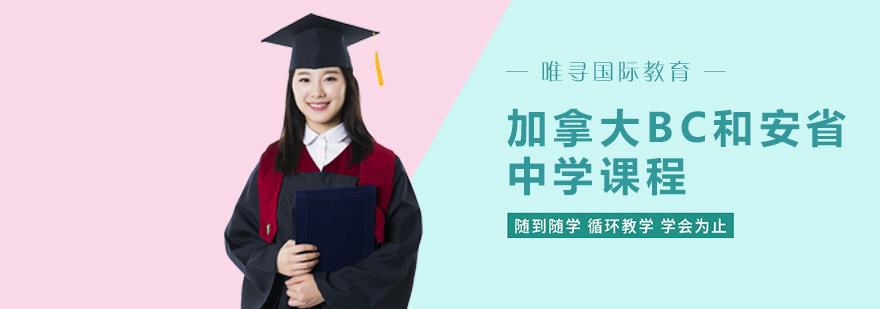 重慶加拿大BC和安省中學課程