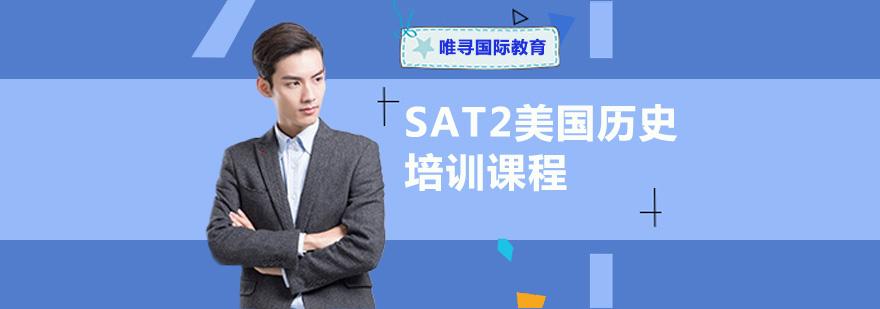 重慶SAT2美國歷史培訓課程