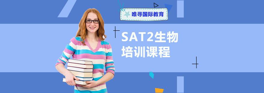 重慶SAT2生物培訓課程
