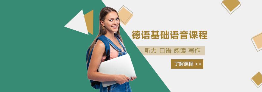 上海德語基礎培訓機構
