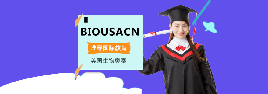 重慶BIOUSACN輔導課程