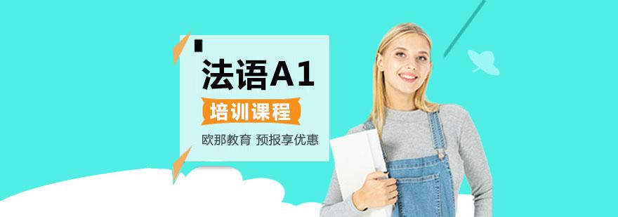 上海法語A1培訓課程