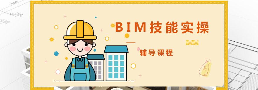 成都BIM技能實操培訓課程
