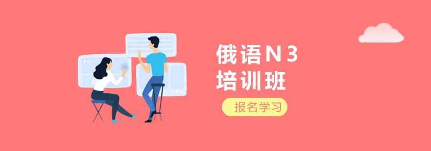 上海俄語N3培訓班