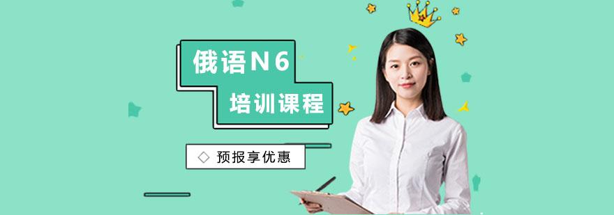 上海俄語N6培訓課程