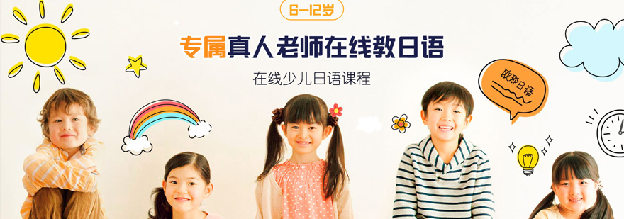 少兒日語培訓課程