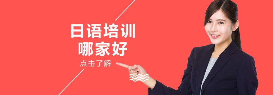 天津日語培訓哪家好