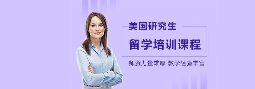 上海美國研究生留學培訓課程