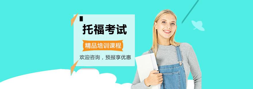 上海托福考試精品培訓課程