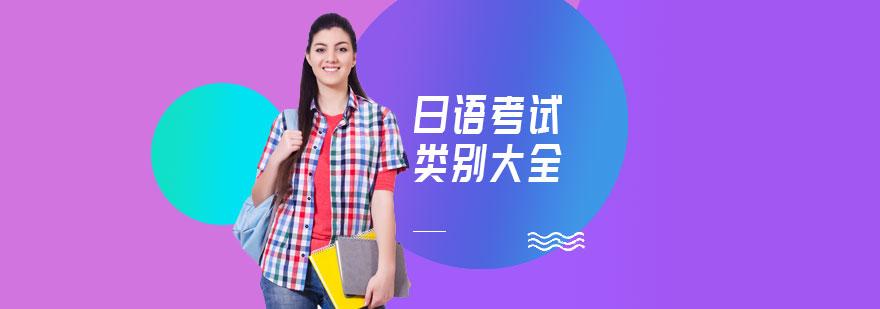 天津日語考試培訓中心