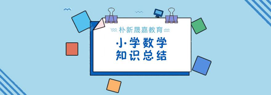 天津小學數學輔導機構