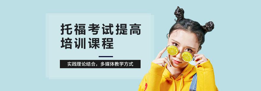 上海托福考試提高培訓課程