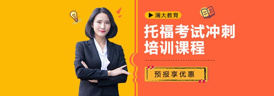 上海托福考試沖刺培訓課程