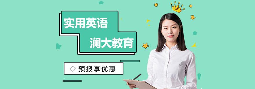 上海實用英語培訓班