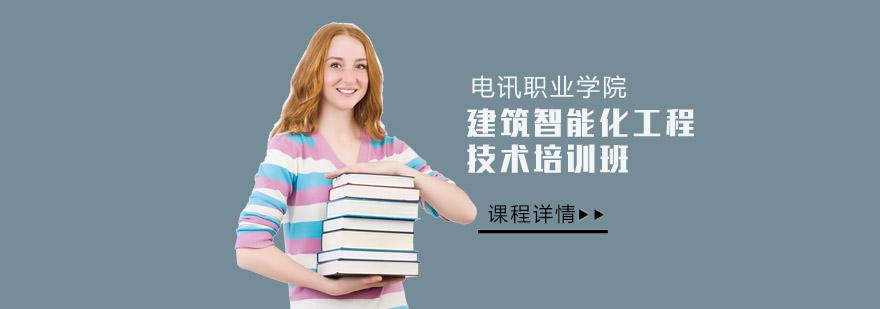重慶建筑智能化工程技術培訓班
