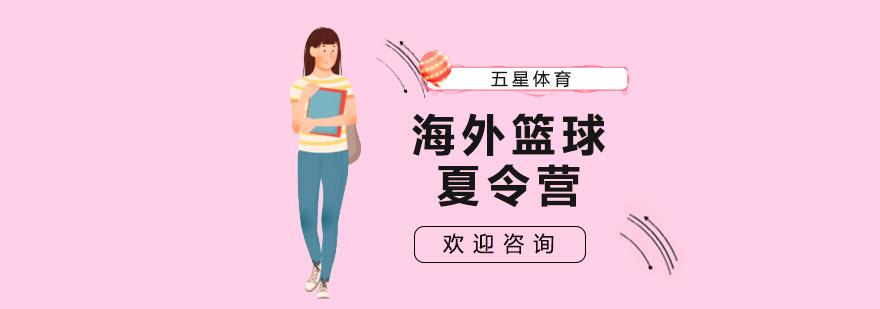 上海海外籃球夏令營